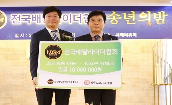 사진=전국배달라이더협회, 희망을나누는사람들에 1000만원 장학금 전달식 사진
